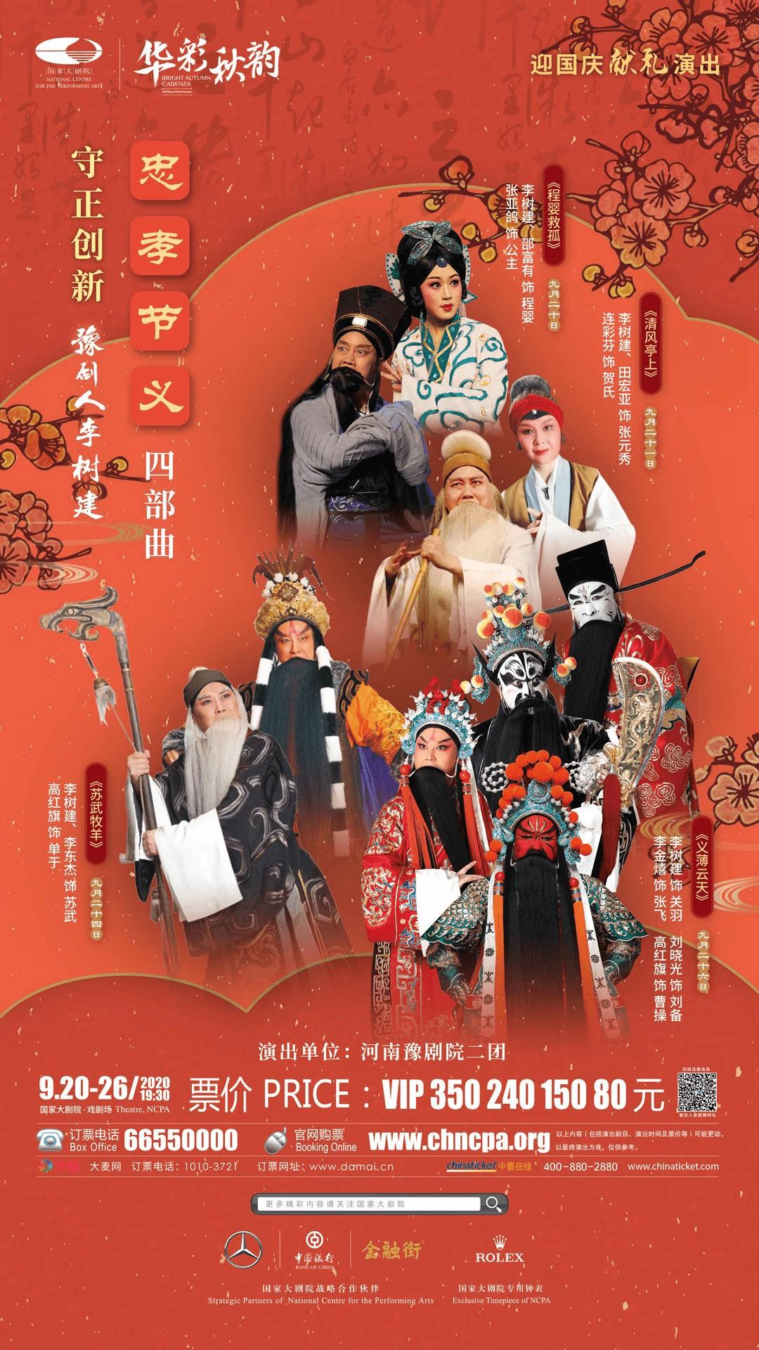 快手大V、豫剧人李树建9月20日将登上国家大剧院舞台