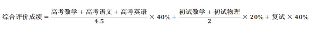 直降一本!中国科学技术大学2021年少年班创新试点班招生简章发布!