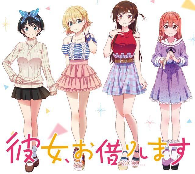 《租借女友》的四位可爱妹子!性格各异 风格不同的美少女谁才是你的本命老婆