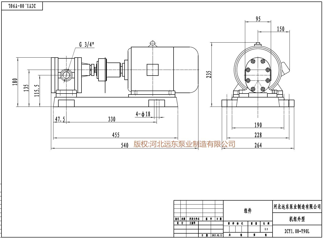 2CY1.08/2.5齿轮泵,Y1.5KW 80齿轮泵配多大电机