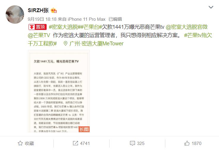芒果TV《密室大逃脱》被曝拖欠千万工程款,拒绝支付并威胁合作方_