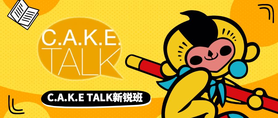C.A.K.E. TALK新锐班 | 动漫,乘风破浪的未来