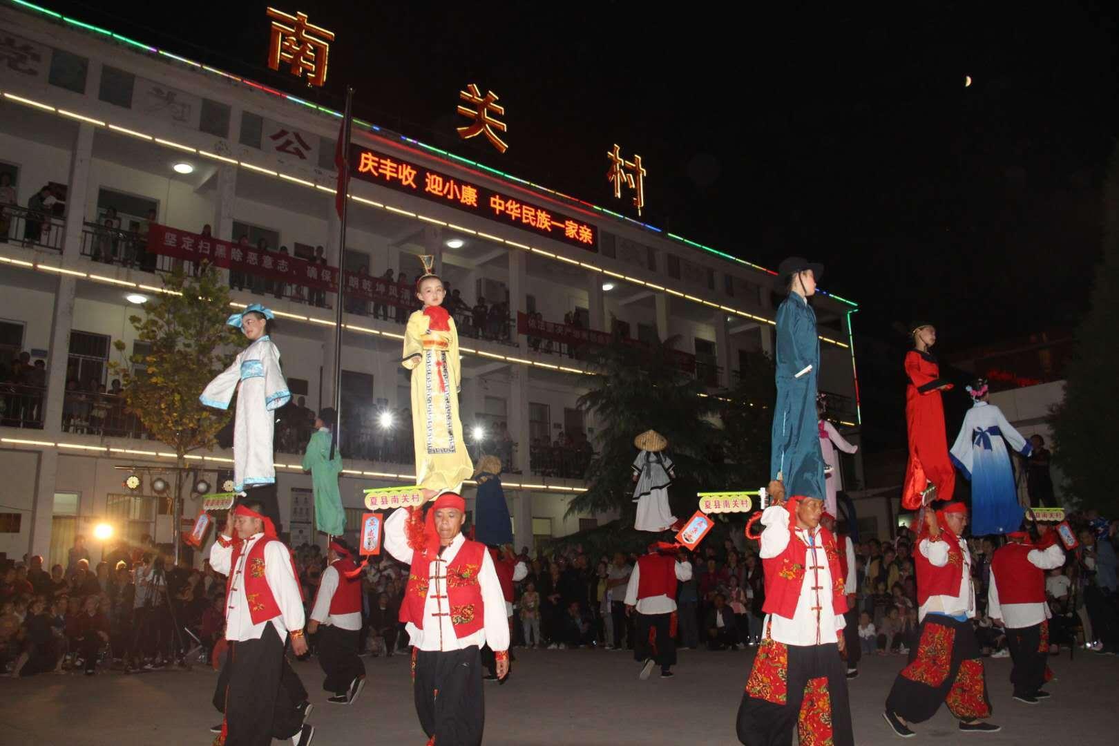 """夏县举行""""庆丰收、迎小康,中华民族一家亲"""""""