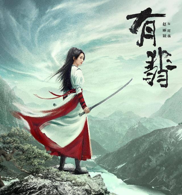 《有翡》上星北京台没那么简单,官宣视频有玄机,有五部剧不一样