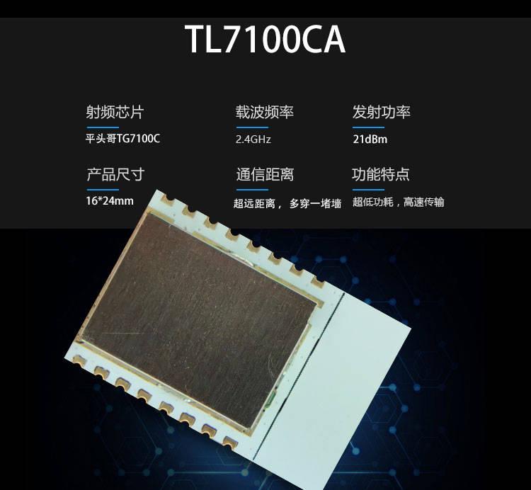 阿里平头哥IOT芯片TG7100C模块推出-创凌一站式服务