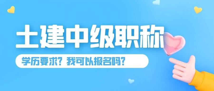 非全日制学历可以报考2020年湖南土建中级职称考试吗?'体育app'