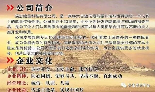 """从威海瑞宏到山东千凯,号称可吸收宇宙能量的""""金字塔""""骗局几时休?"""