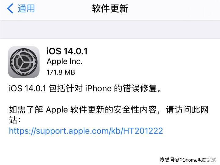 超过iPhone 12一个小版本 iOS 14.0.1正式版张开推送