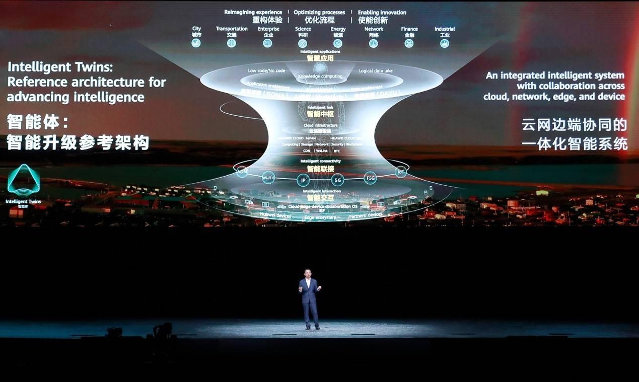 """华为""""智能体"""":通向千行百业,点亮全场景智慧未来"""
