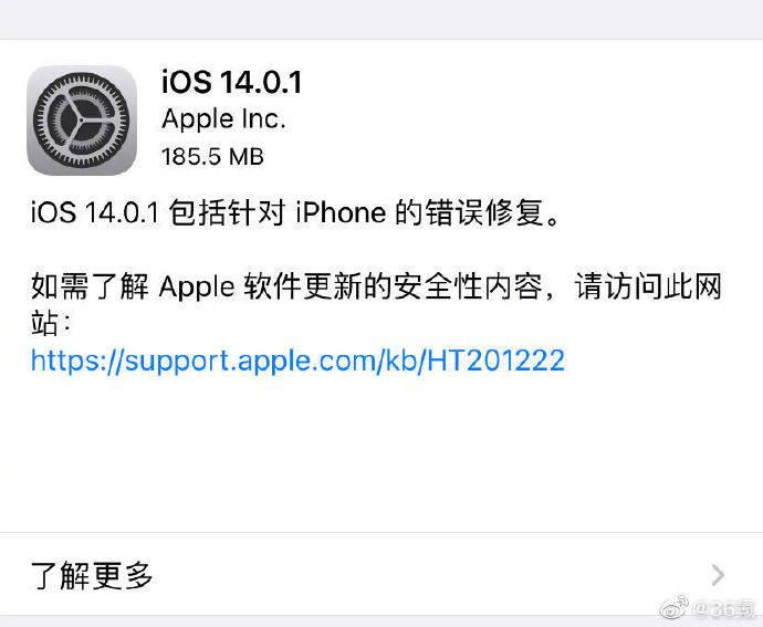 苹果发布iOS14.0.1:修复bug