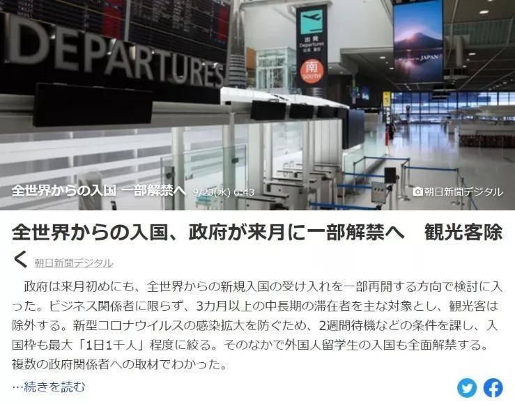 日本最快10月全面开放入境!持签证可顺利往返了?