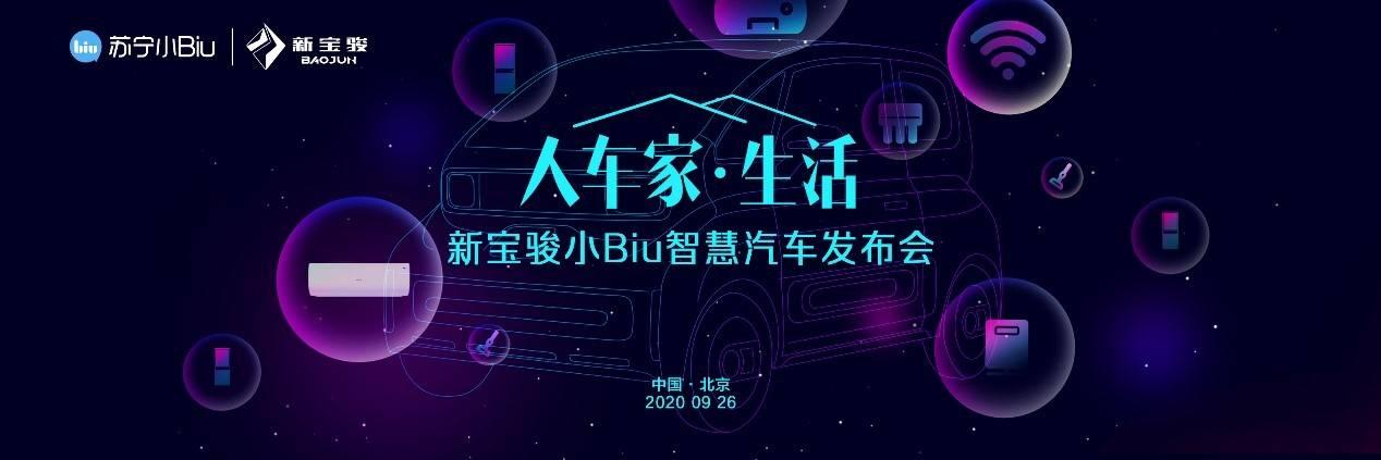 """新宝骏小Biu智慧汽车发布,""""智能大家电""""引领智慧汽车新业态"""