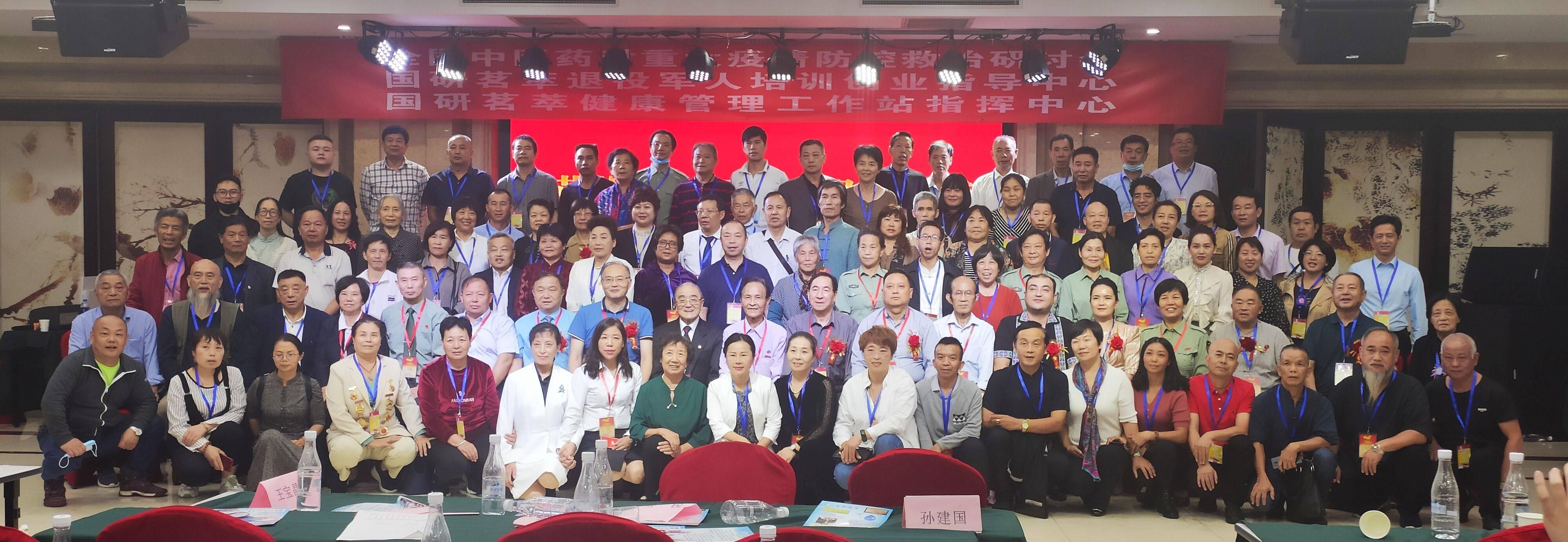 全国中医药对疫情防控救治研讨会在京隆重举行!