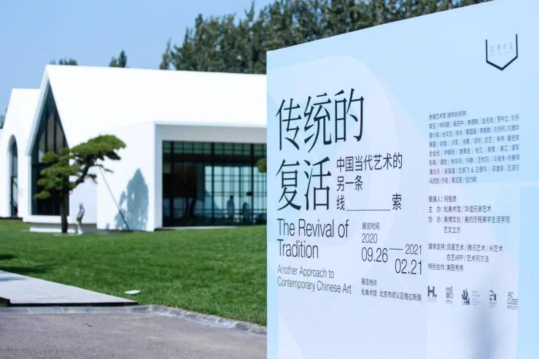 """""""传统的复活——中国当代艺术的另一条线索""""在松美术馆开幕"""