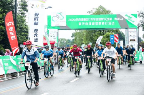 2020天府绿道自行车车迷健身节(成都·青