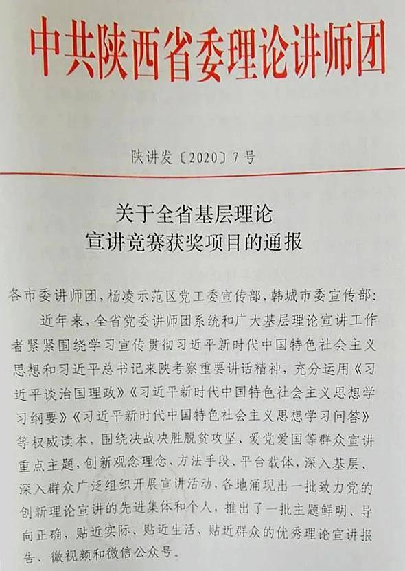 好消息!安康汉滨的两个项目受到全省理论宣传