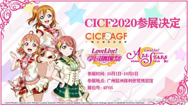 国庆出行选这里!《学园偶像季:群星闪耀》将参展2020广州CICF_玩家