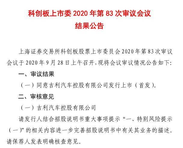 【28天!吉利汽车A股IPO顺利过会,科创板将诞生首家整车公司】