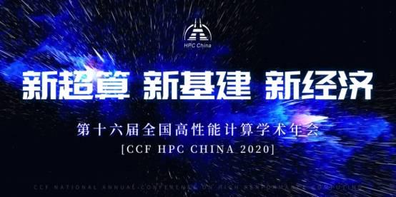 星云Clustar首席科学家胡水海应邀出席HPC-AI论坛发表演讲