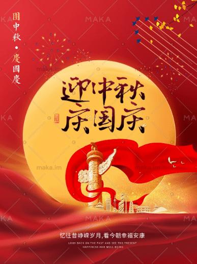 庆祝伟大祖国71周年华诞!