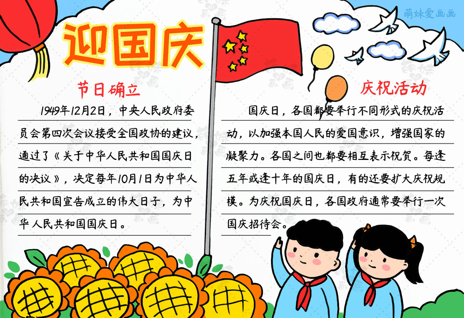 国庆节手抄报简单画