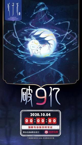 《姜子牙》票房破9亿,导演谈9大细节,只为呈现中国动画的浪漫_电影