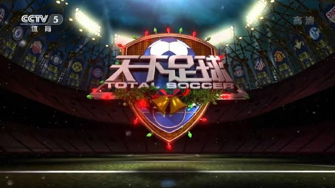 今日央视节目单,CCTV5直播天下足球,5+法甲,2平台转冰壶+法网