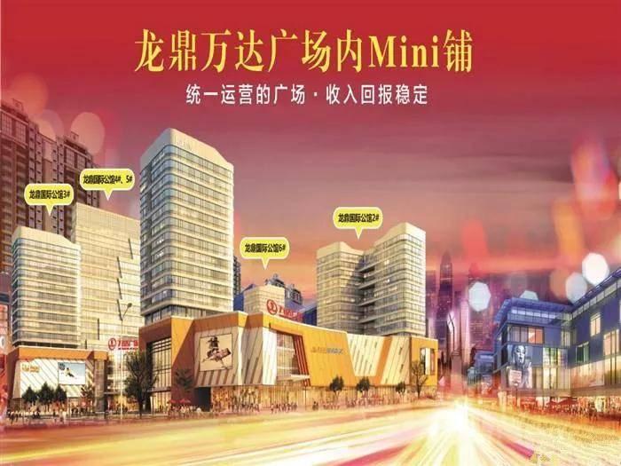 《嘉兴龙鼎万达广场》销售办公室电话