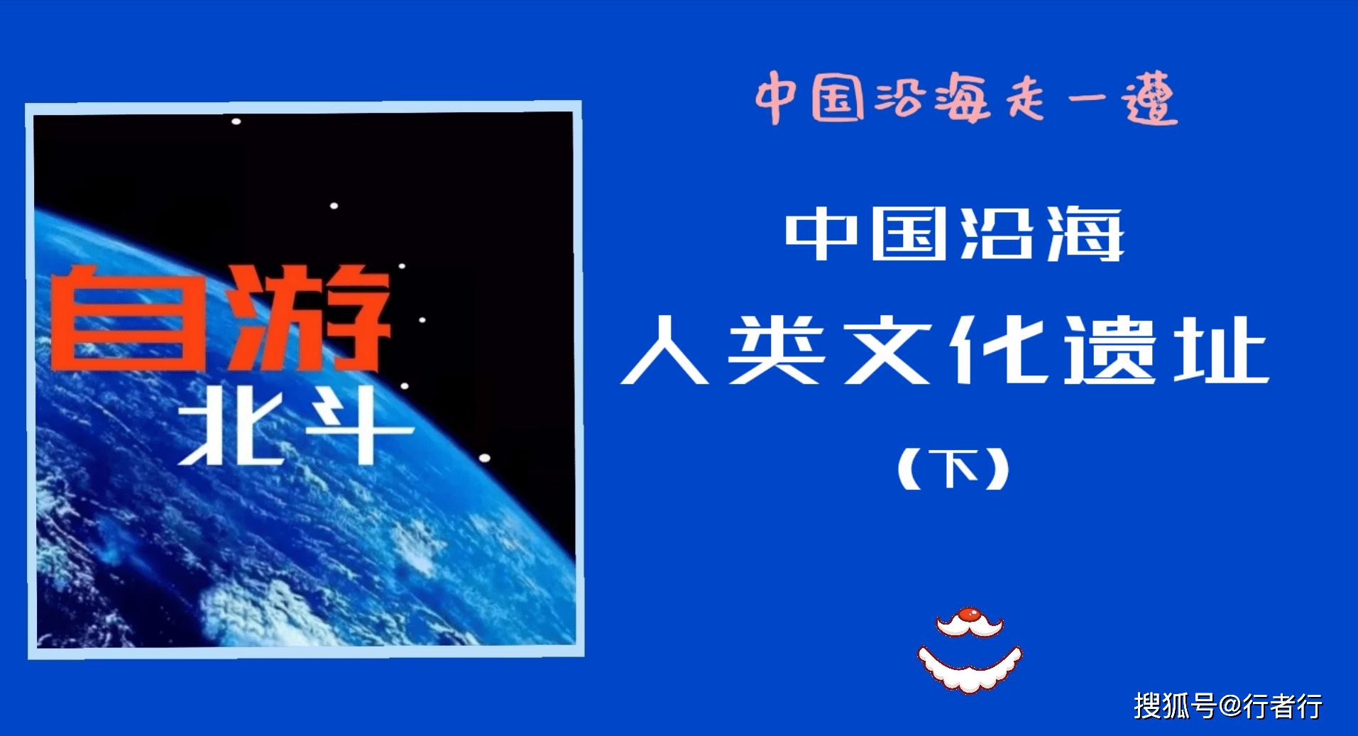 【自助游北斗:中国滨海游14】中国滨海旅游特别