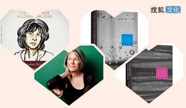 诺贝尔文学奖揭晓,一起来领略新晋得主露易丝·格丽克的风采