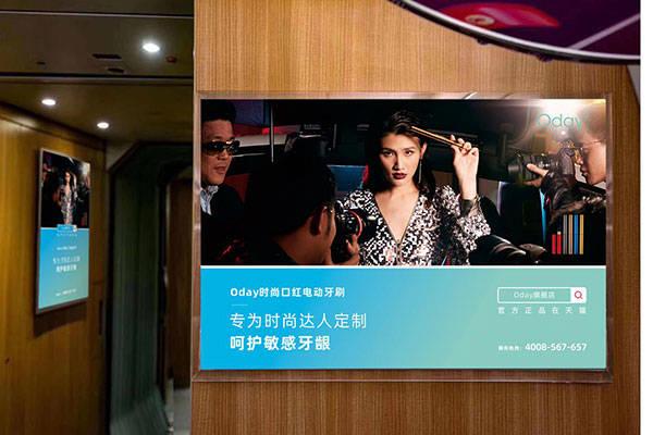 Oday电动牙刷高铁广告投放案例分享