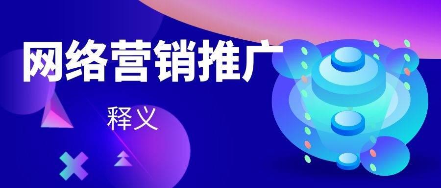 (原文)公司网络营销推广平台和企业网络