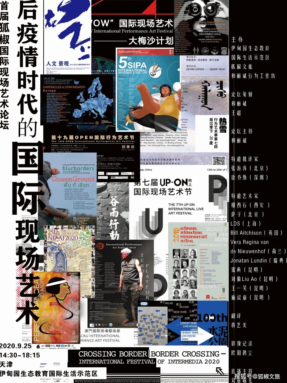 狐狸辣椒国际艺术季