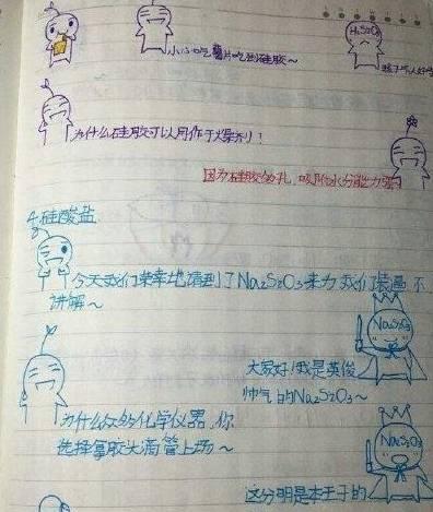 《火》 理科硕士写给女性朋友的纸条 浪漫实用 文科酸!