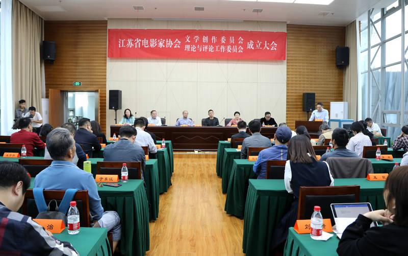 江苏省电影家协会文学创作委员会、电影理论与 评论工作委员会在宁成立