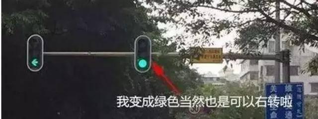 一不小心就6分!圆形红灯可以右转吗?答