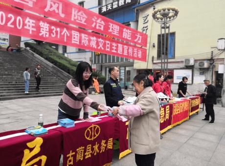 """古蔺县水务局努力开展""""国际减灾日""""宣"""