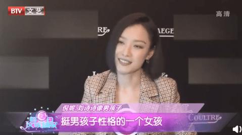 倪妮称刘诗诗很有男孩性格 私下曾被她要求坐大腿
