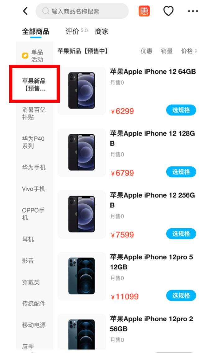 分期抢iPhone12和华为Mate40
