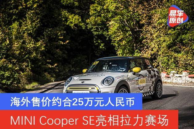 MINI Cooper SE 亮相拉力赛场 海外售价约合 25 万元人民币