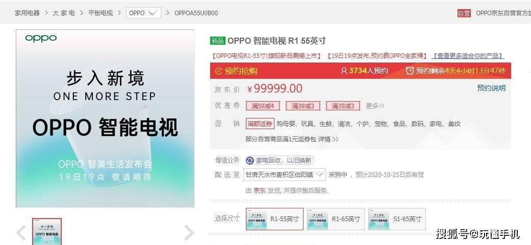 原创            OPPO品牌即将进入电视领域:10月19日将推出三款新品