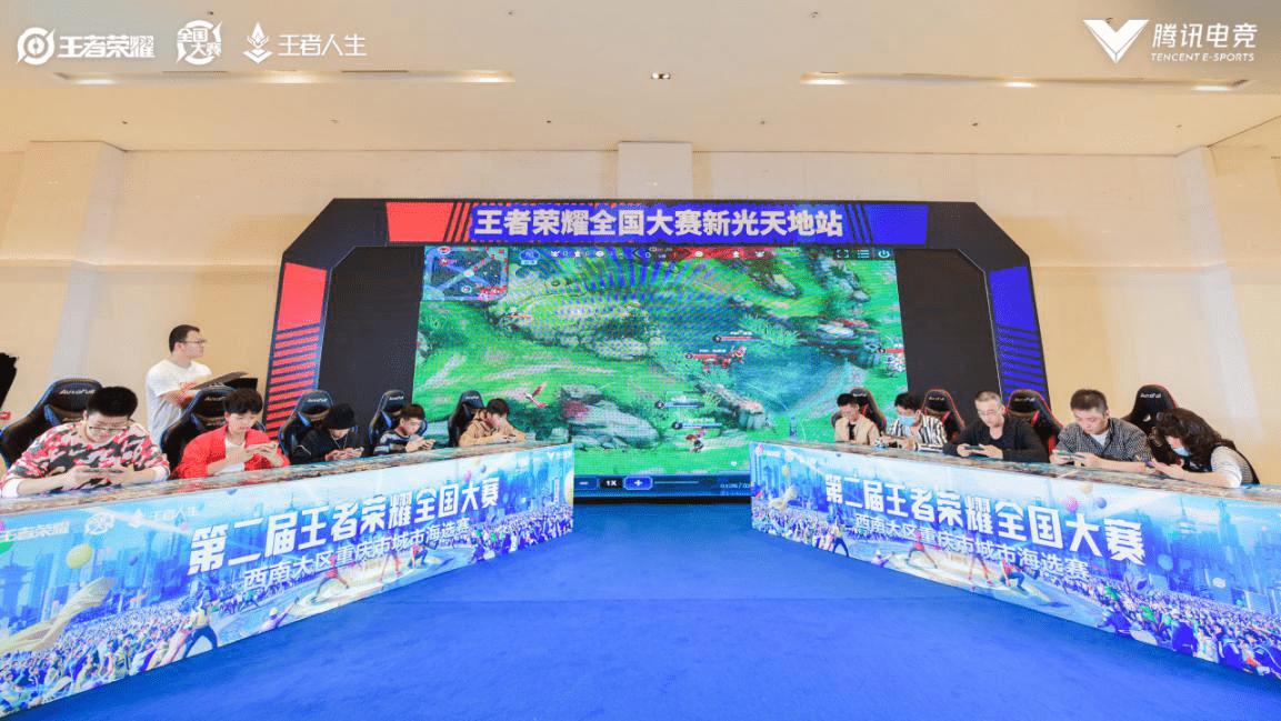 第二届王者荣耀全国大赛第三期海选赛在新光天地站完美落幕—重庆YX战队夺冠