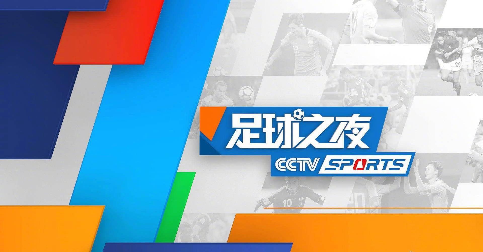 央视今日节目单,CCTV5直播CBA山西VS辽篮,APP足球之夜