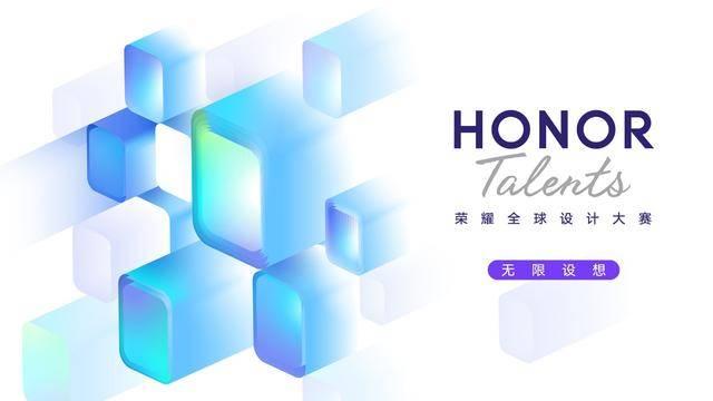 """""""无限设想""""持续绽放 荣耀HONOR TALENTS全球设计大赛校园沙龙走进上海交大"""