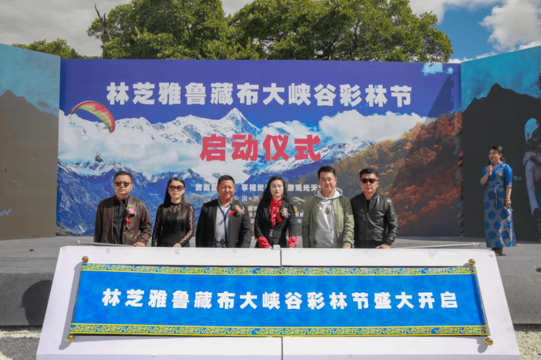 """飞跃世界第一大峡谷   第一届林芝""""彩林节""""盛大开启"""