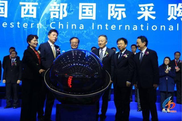 中国西部国际采购展览会在西安盛大开幕