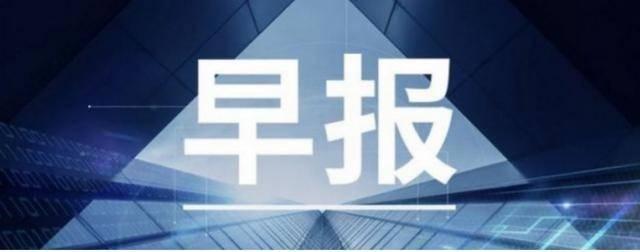 【鲸媒体早报】誉优教育获战略投资;世纪鼎利第三季度净利润同比减少29.53%