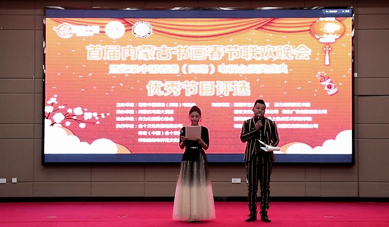 2020年首届内蒙古书画暨记录中国颁奖优秀节目选拔开始啦!精彩抢先看!