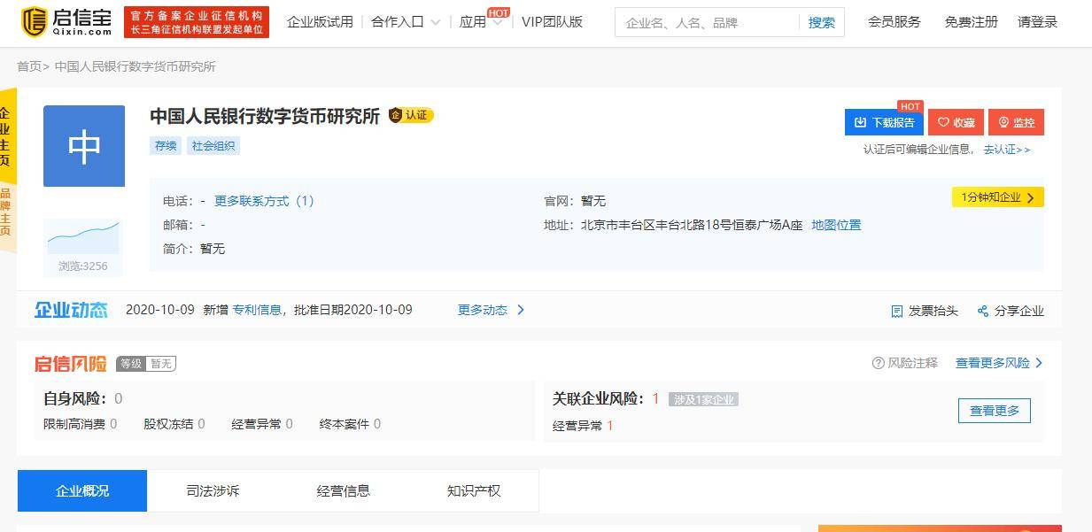 深圳数字人民币开启试用,数字货币会颠覆支付宝、微信支付吗?