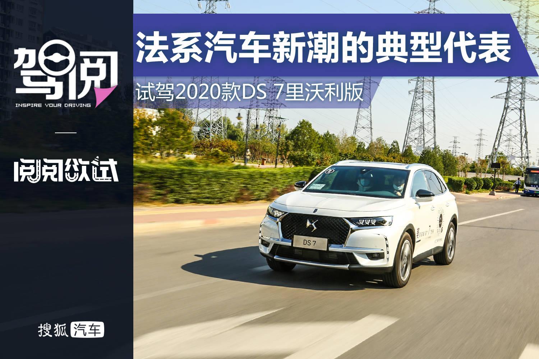 原创装修够豪华,但中国消费者真的需要吗?试驾2020 DS 7 Rivoli版
